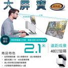 電腦虛擬螢幕大屏寶