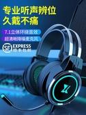 【順豐包郵】電競游戲耳機7.1頭戴式電腦吃雞專用藍牙臺式網 雙十一全館免運