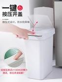 垃圾桶 北歐手按垃圾桶有蓋家用衛生間客廳長方形翻蓋帶蓋廁所廚房按壓式 JD 美物