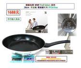 德國 WMF Profi Select 系列28cm 不沾鍋平底鍋電磁爐 PFOA free