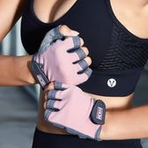 器械健身手套運動手套男女防滑半指訓練單車健身房啞鈴護手掌 【週年慶免運八五折】