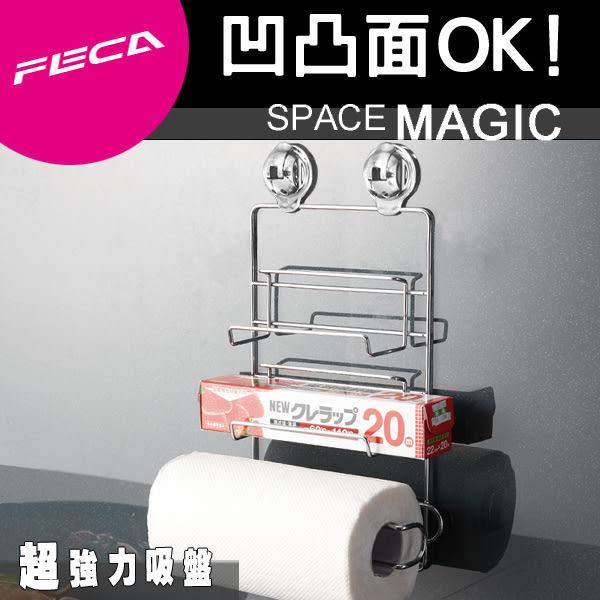 FECA 非卡 無痕強力吸盤 鍍鉻不鏽鋼紙巾/保鮮膜架