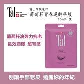 Tal蒂愛麗 葡萄籽 逆齡抗老系列手膜 15ml/一雙【原價280,限時9折特惠】