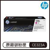 HP 128A 洋紅 LaserJet 碳粉盒 CE323A 碳粉匣 原廠碳粉盒 原裝碳粉匣 紅色