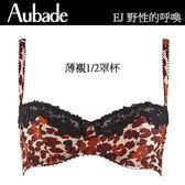 Aubade-野性呼喚B-E薄襯內衣(咖啡)EJ
