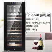 Candor/凱得紅酒櫃電子恒溫商家用葡萄酒冰吧冷藏保鮮展示櫃58瓶  ATF 極有家