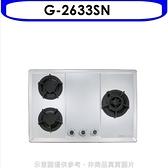 《結帳打9折》櫻花【G-2633SN】(與G-2633S同款)瓦斯爐天然氣(含標準安裝)