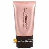 SOFINA蘇菲娜 鎖水膜力妝前修飾乳SPF15PA++(25g)《jmake Beauty 就愛水》