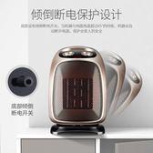暖風機  奧克斯取暖器家用浴室小太陽省電暖氣暖器節能速熱小型迷你暖風機  DF  萌萌小寵