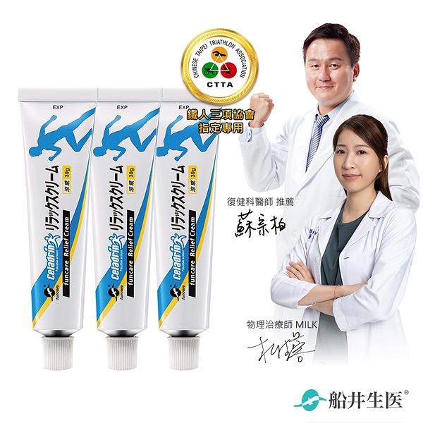 【船井】celadrin適立勁舒緩乳霜-涼感(擦的葡萄糖胺)_3入組
