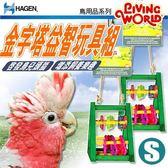 【 zoo寵物商城 】HAGEN赫根》 LW鳥用品系列81781金字塔益智遊戲組 S