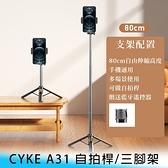【妃航】CYKE A31 80cm 贈藍牙遙控器 手機/直播 伸縮/折疊 不鏽鋼 三腳架/自拍架/支架/立架