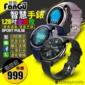 台灣保固⭐GF30智能手錶⭐LINE顯示FB來電提醒健康心率運動小米三星智能智慧手環手錶男錶女錶禮物