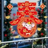 新年貼紙-鼠年元旦新年裝飾品喜慶春字窗花客廳櫥窗玻璃貼紙門貼窗戶貼 提拉米蘇 YYS