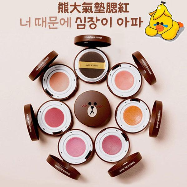 韓國 MISSHA x LINE FRIENDS 熊大氣墊腮紅 8g