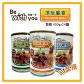 FUSO伴你一生 頂級饗宴 狗罐-400g*24罐【混搭】(C831A01-1)