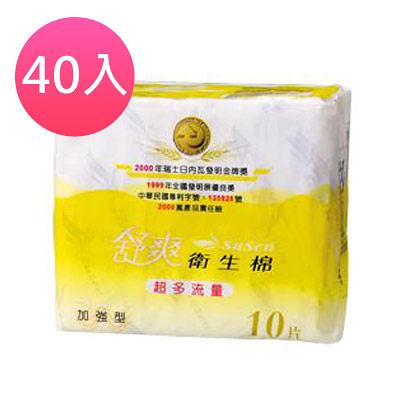 【舒爽】專利草本衛生棉-夜用量多1箱(40包)
