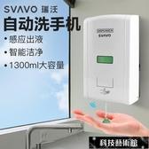 給皂機 瑞沃壁掛式自動感應皂液器酒店洗手機衛生間洗手液盒廚房給皂器 免運