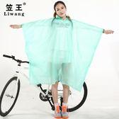 雨衣 自行車時尚雨衣外套單人男女學生單車成人騎車半透明正韓騎行雨披斗篷  伊蘿鞋包