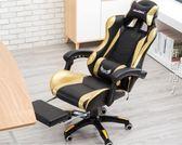 電腦椅家用辦公椅游戲電競椅可躺椅子競技賽車椅 igo街頭潮人
