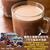 樂馬仕 香醇牛奶可可/可可風味沖泡飲/盒