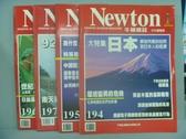 【書寶二手書T8/雜誌期刊_RHD】牛頓_194~197期間_共4本合售_大特集-日本等