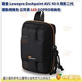 羅普 Lowepro Dashpoint AVC 40 II 飛影二代 運動相機包 公司貨 L69 GOPRO收納包
