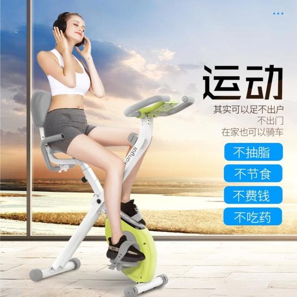 健身車 動感單車健身車家用靜音磁控車室內可折疊腳踏車健身器材運動踏步機