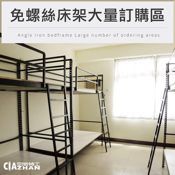 【床架多量訂製】免螺絲角鋼床架設計 雙人床 單人床 架高床 單層雙層床 架 上下舖【空間特工】