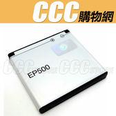 Sony Ericsson EP500 鋰電池 Active ST17i 電池 1200mAh 3.7V 電池