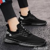 新款夏季男鞋運動休閒鞋韓版潮流透氣網面布鞋潮鞋 夢想生活家