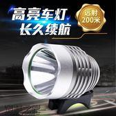 雙十二狂歡購夜騎自行車燈車前燈T6 L2強光單車燈 防水充電頭燈 騎行山地配件