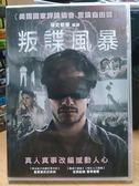挖寶二手片-J15-087-正版DVD*電影【叛諜風暴】-蓋爾賈西貝納*霍華蕭爾