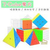 【居美麗】極速四階ZCube魔方 魔術方塊 益智玩具