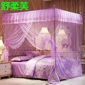 單開門老式蚊帳不繡鋼支架落地雙人單人1.2米1.5m1.8m床igo 至簡元素