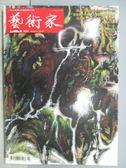 【書寶二手書T1/雜誌期刊_YBY】藝術家_526期_名家傑作松林桂月