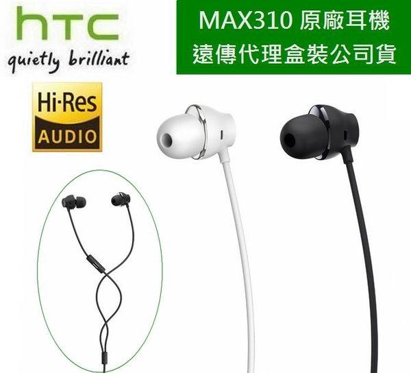【免運費】遠傳盒裝公司貨 HTC MAX 310【原廠耳機 Hi-Res】HTC 10 M7 M8 E8 M9 X9 E9 E9+ M9+ A9 M10 Butterfly