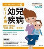 (二手書)新手爸媽的育兒大百科(4):0~6歲幼兒疾病