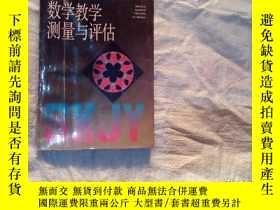 二手書博民逛書店罕見數學教學測量與評估Y224216 田萬海等著 上海教育出版社