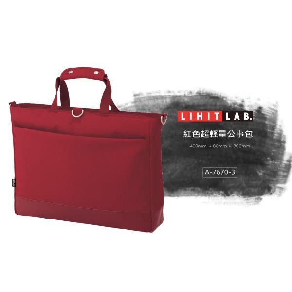 【LIHIT LAB.】A-7670-3 紅色超輕量公事包(A-7670)