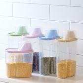 廚房密封罐組合裝五谷雜糧豆米收納罐塑料帶蓋儲物罐食品保鮮盒子 小巨蛋之家
