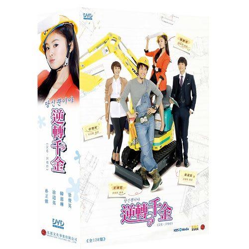 逆轉千金 DVD [雙語版] ( 徐俊英/韓惠琳/徐道英/朴正雅 ) [只有你]