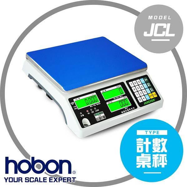 hobon 電子秤 JCL系列 計數秤