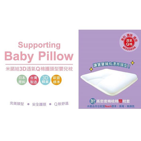 米諾娃3D透氣Q棉護頭型嬰兒枕(附枕套*2)