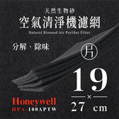 Honeywell - HPA - 100APTW ( 10送2 )