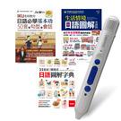 日語基本功系列套書(全3書)+ LiveABC智慧點讀筆16G( Type-C充電版)