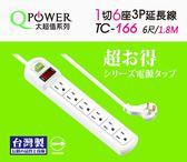 全新 Qpower太順電業 TC-166 3孔1切6座延長線-1.8米 (CC-TC-166-6)