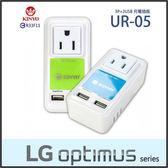 ☆KINYO 耐嘉 UR-05 2USB+3P 極速插座/充電器/LG Optimus L4/L4II E440/L5 E612/L5II E450/DUET E455/L7 P705/P713/Duet+ P715
