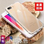 冰晶盾 HTC U Ultra 手機殼 氣囊全包 空壓殼 保護殼 透明 防摔 保護套 清水套