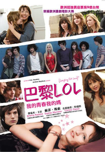巴黎LOL 我的青春我的媽 DVD  (購潮8)